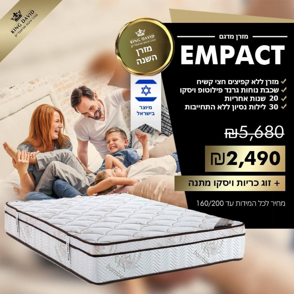 Empact mattress v6-1-3